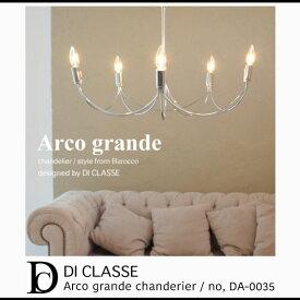 DI CLASSE Arco grande chandelier ディクラッセ アルコ グランデ シャンデリア LED対応 天井照明 間接照明 照明 ライト ダイニング リビング シンプルモダン[DA-0035]pachakagu
