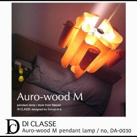DI CLASSE Auro-wood M pendant lamp ディクラッセ アウロ ウッド Lサイズ ペンダントランプ LED対応 天井照明 間接照明 天然木 照明 ライト ダイニング 寝室 おしゃれ 北欧風 オーロラ[送料無料][DA-0030]pachakagu