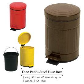 Foot Pedal Steel Dust Box 幅21cm×奥行き27cm×高さ39cm フットペダル スチール ダストボックス ゴミ箱 インテリア雑貨 ギフト 新居祝い 引っ越し祝い[AA-0013] pachakagu