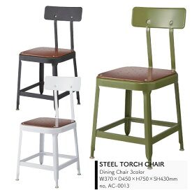 STEEL TORCH CHAIR 3color W370×D450×H750×SH430mm スチール トーチ チェア BLACK,WHITE,GREEN ダイニング チェア スチール レトロ 北欧 モダン デザイン ミッドセンチュリー カフェ バー 椅子[送料無料][AC-0013]pachakagu