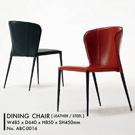 ダイニングチェア AbitaStyle LEATHER DINING CHAIR BALCK/WINE RED アビタスタイル レザー ダイニング チェア ブラック/ワインレッド デザイナーズ チェア 椅子 イス 北欧 デザイン 店舗 レストラン ホテル カフェ [送料無料][ABC-0016]pachakagu