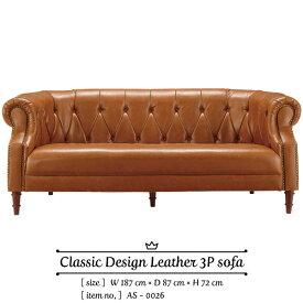 Classic Design Leather 3P Sofa 幅187×奥行き87×高さ72cm クラシック デザイン レザー 3人掛け ソファ ブラウン ソフトレザー アンティーク ミッドセンチュリー[送料無料][AS-0026]pachakagu