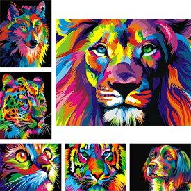 フル ダイヤモンド刺繍 キット ビーズ刺繍 カラフル ライオン 獅子 虎 狼 アニマル モダンアート モザイクアート パズル リハビリ 趣味 カラービーズ