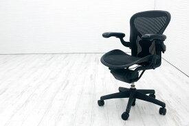 ハーマンミラー アーロンチェア Aサイズ ライト 中古 Herman miller Aeron Chair アーロン ポスチャーフィット 可動肘 中古オフィス家具
