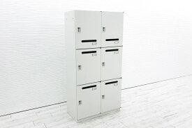 イトーキ 6マスロッカー 6人用パーソナルロッカー 900×450×1800mm 中古ロッカー 中古オフィス家具 収納家具 HCN-189HSR-W9