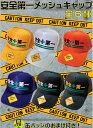 安全第一 メッシュキャップ 全6種類 ヘルメット 工事 現場 仕事用 帽子 缶バッジ付き