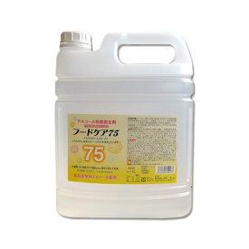 ☆送料無料☆ 【エタノール濃度75%】フードケア75 アルコール除菌剤 5L 【日本製】