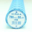 ゴークラ ロール模造紙 ハンディロール #55 788mm×50m巻