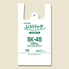 HEIKO レジバッグ SK-45 ナチュラル (100枚入)