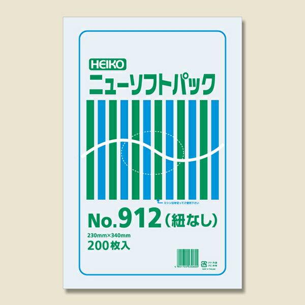 HEIKO ニューソフトパック 0.009mm 紐なし No.912 (200枚入)