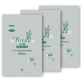 【メール便対応(3袋セット)送料無料】HEIKO PPパン袋 #25 20-30 【バターロール用】 (100枚入×3袋)