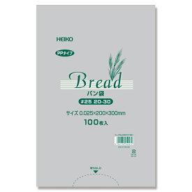 【メール便対応(3袋まで)】HEIKO PPパン袋 #25 20-30 【バターロール用】 (100枚入)