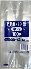 【メール便対応(3袋まで)】中川 PP食パン袋 半斤 (100枚入)☆国産品☆