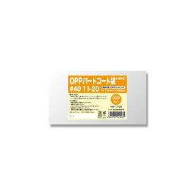 【メール便対応(3袋まで)】HEIKO OPPパートコート #40 11-20 (100枚入)