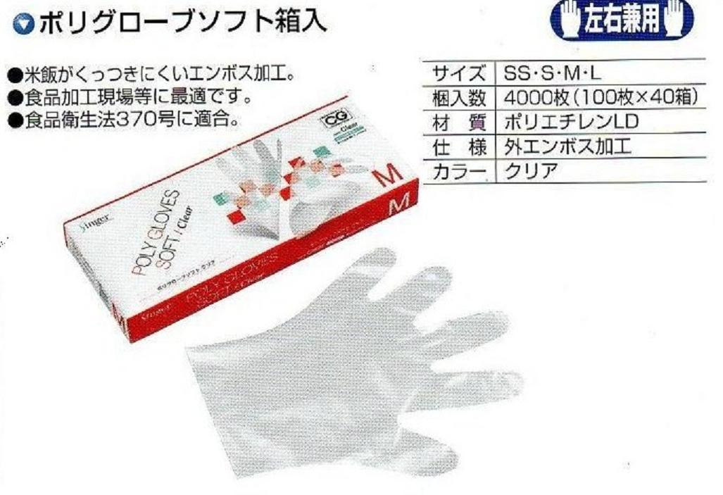 ポリグローブソフト クリア (箱入) M 入数 4000枚(100枚×40箱)
