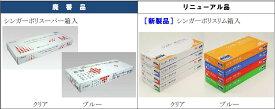 【ケース販売】シンガーポリスリム ブルー(箱入) M入数6000枚(100枚×60箱)