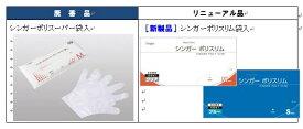 【ケース販売】シンガーポリスリム クリア(袋入) S入数6000枚(100枚×60袋)