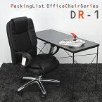 オフィスチェアプレジデントチェアハイバックレザーチェアDR-1[デザインチェアレザーチェアPCチェアOAチェアスタイリッシュ低価格フィット感簡単組立定番人気新生活ワンルームお祝い就職合格長時間椅子イスいす一人暮らし北欧]