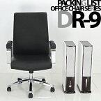 オフィスチェアハイバックレザーチェアDR-9[デザインチェアレザーチェアPCチェアOAチェアスタイリッシュ低価格フィット感簡単組立定番人気新生活ワンルームお祝い就職合格長時間椅子イスいす一人暮らし北欧]