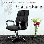 プレジデントチェアグランド・ルー[デザインチェアレザーチェアPCチェアOAチェアスタイリッシュハイバック低価格フィット感簡単組立定番人気新生活リラックスワンルームお祝い就職合格長時間椅子イスいす一人暮らし北欧]