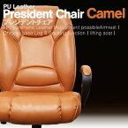 【*Sale/セール*】【PUレザー】これぞ大統領の風格。プレジデントチェア/キャメルブラウン