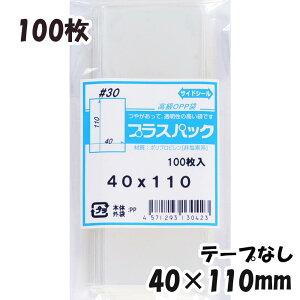 【送料無料】OPP袋 横40x縦110mm テープなし (100枚) 30# CP プラスパック