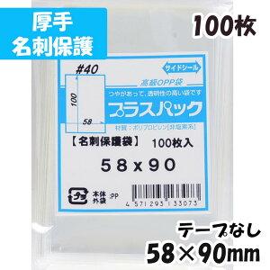 【送料無料】OPP袋 [名刺保護用] 横58x縦90+1mm テープなし (100枚) 40# CP プラスパック