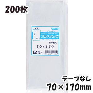 【送料無料】OPP袋 横70x縦170mm テープなし (200枚) 30# CP プラスパック