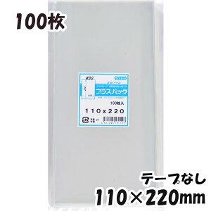 【送料無料】OPP袋 横110x縦220mm テープなし (100枚) 30# CP プラスパック