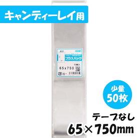 ★【送料無料】OPP袋 [キャンディレイ] 横65x縦750mm テープなし (50枚) 30# CP プラスパック