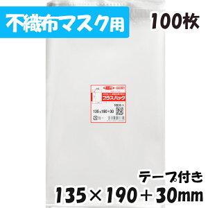 【送料無料】OPP袋 [不織布マスク用] 横135x縦190+30mm テープ付き (100枚) 40# CP プラスパック