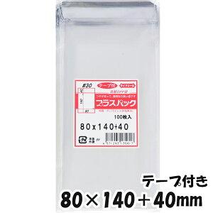 【送料無料】OPP袋 横80x縦140+40mm テープ付き (3,000枚) 30# 宅 プラスパック