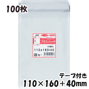 ★【送料無料】OPP袋 横110x縦160+40mm テープ付き (100枚) 30# CP プラスパック