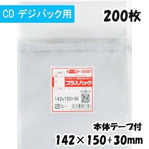 【送料無料】OPP袋[デジパック用] 横142x縦150+40mm 本体テープ付き (200枚)厚手 40# CP プラスパック