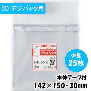【送料無料】OPP袋[デジパック用] 横142x縦150+40mm【少量パック】本体テープ付き (25枚)厚手 40# CP プラスパック