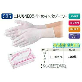 エブノ ニトリル手袋 No.535 ニトリルNEOライト ホワイト 粉無 100枚入