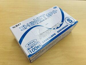 エブノ ニトリル手袋 No.547 ニトリルNET ホワイト 粉無 100枚入
