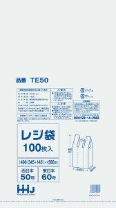 ハウスホールドジャパン レジ袋 TE50 0.018ミリ厚 白 (西日本50号・東日本60号) 100枚