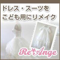 リメイク子供ドレス Re.Ange(リアンジェ) ご注文※販売価格は仮の料金となります。検品後、正確な料金をご案内します。
