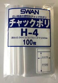 チャック付きポリ袋H−4