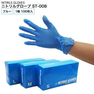 ニトリル手袋 使い捨て手袋 ゴム手袋 手袋 グローブ NITRILE GLOVES ブルー パウダーフリー 粉なし 左右兼用 ST-008 100枚入 業務用 サトー交易