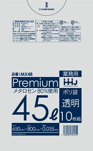 【高強度ポリ袋】メタロセン80% MX PREMIUMシリーズ MX48 1ケース500枚入
