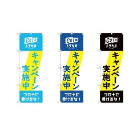 【のぼり】 GoTo トラベル キャンペーン実施中 コロナに負けるな! (1枚)【受注生産/ネコポス発送】