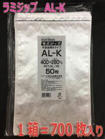 【メーカー直送】セイニチ ラミジップ AL-K【アルミ】平袋・底開きタイプ 700枚入