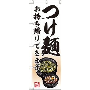 【ネコポス対応】のぼり 82232 つけ麺 お持ち帰り AKM【代引不可】