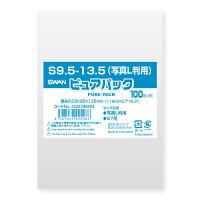 ピュアパックS9.5−13.5(写真L判用)