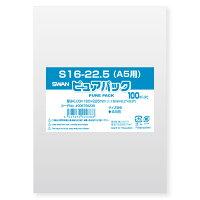 ピュアパックS16−22.5(A5用)