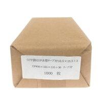 OPPファクトリーOPP袋105-155テープ付き