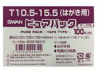 OPP袋T10.5−15.5(はがき用)