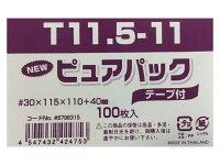OPP袋T11.5−11